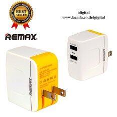 ซื้อ Remax ที่ชาร์จโทรศัพท์มือถือ Usb 2ช่องAdapter Usb Charger 3 4A Output White ใหม่ล่าสุด