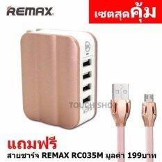 ส่วนลด Remax Wp U03 Wk Mowsse Usb Charger หัวชาร์จ Smart Phone 4 ช่อง Rose Gold Remax สายชาร์จ Samsung Android 1 เมตร รุ่น Rc 035M Rose Gold Remax ใน ไทย