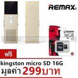 โปรโมชั่น Remaxเครื่องบันทึกเสียง Voice Recorder 8Gb Rp1 Gold Kingston Micro Sd C10 16G(299 บาท) Remax ใหม่ล่าสุด