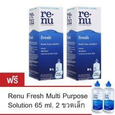 ขาย Renu Fresh Multi Purpose Solution 355Ml 2 ขวด แถมฟรีrenu Fresh Multi Purpose Solution 60Ml 2 กล่อง ถูก