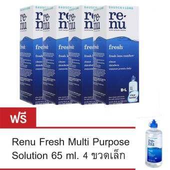 Bausch & Lomb Renu fresh multi-purpose solution 355ml. 4 ขวด แถมฟรีRenu fresh multi-purpose solution 60ml. (4กล่อง)