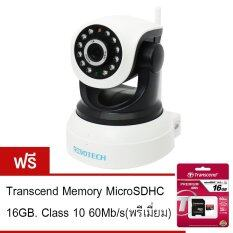 REVOTECH IP-CAMERA RT-520H 1.3MP Pan/Tilt Infrared IR Cut WiFi P2P Onvif 2-way audio White + ฟรี Transcend MicroSDHC 16GB. Class 10 Speed 60MB/s 400x(พรีเมี่ยม)
