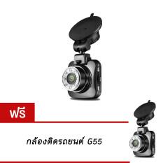 Rizer กล้องติดรถยนต์ รุ่น G55 (สีดำ) ซื้อ 1 แถม 1