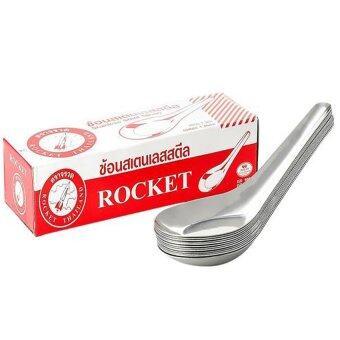 Rocket ชุดช้อนจีนสเตนเลส (144ชิ้น)