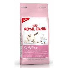 Royal Canin Mother & Babycat 400g อาหารแม่แมว และลูกแมว 1 - 4 เดือน ขนาด 400 กรัม