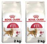 ขาย ซื้อ ออนไลน์ Royal Canin Fit 2Kg 2 Units อาหารสำหรับแมวโตอายุ 1 ปีขึ้นไป ขนาด 2 กิโลกรัม X 2ถุง