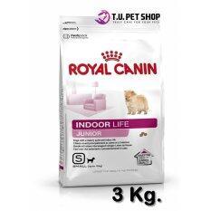 ราคา Royal Canin Indoor Life Junior 3 Kg โรยัลคานิน อาหารสำหรับสุนัขพันธุ์เล็กเลี้ยงในบ้าน แรกเกิด 10เดือน ขนาด 3 กิโลกรัม เป็นต้นฉบับ Royal Canin