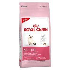 Royal Canin Kitten 4Kg โรยัลคานิน อาหารสำหรับลูกแมวอายุ 4 12เดือน ขนาด 4 กก เป็นต้นฉบับ