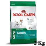 ซื้อ Royal Canin Mini *d*lt 2 Kg รอยัล คานิน อาหารเม็ด สำหรับสุนัขโต พันธุ์เล็ก อายุ 10 เดือน 8 ปี Royal Canin เป็นต้นฉบับ