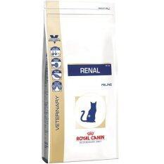 ซื้อ Royal Canin Veterinary Diet Renal Feline โรคไต อาหารประกอบการรักษาโรคในแมว ชนิดเม็ด ขนาด2กก