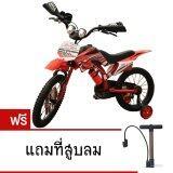 ขาย รถจักรยานเด็ก วิบาก 16 สีแดง แถมที่สูบลม 710 16 ใน Thailand