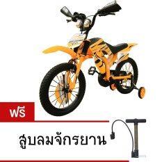 ซื้อ รถจักรยานเด็ก วิบาก 16 สีเหลือง แถมที่สูบลม 710 16 ใหม่ล่าสุด