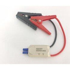 สายจั๊มสตาร์ท รุ่น Smart Booster Cable ใช้กับเครื่องจั๊มสตาร์ททุกรุ่น ใหม่ล่าสุด