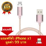 ราคา สายชาร์จแม่เหล็ก Magnetic Charge Sync Cable สำหรับ Android Micro Usb แถมฟรีหัว Iphone X1 Pink) ใหม่ล่าสุด