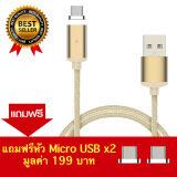 ขาย สายชาร์จแม่เหล็ก Magnetic Charge Sync Cable สำหรับ Android Micro Usb แถมฟรีหัว Micro Usb X2 Gold) Unbranded Generic ออนไลน์