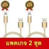 ซื้อ สายชาร์จแม่เหล็ก Magnetic Charge Sync Cable สำหรับ Iphone Ipad Ipod Lightning 2ชุด Gold ออนไลน์ ถูก
