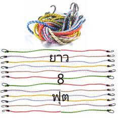 ซื้อ สายรัดของยางยืด สายรัดมอเตอร์ไซด์ ยาว 8 ฟุต 12 เส้น คละสี Mhj เป็นต้นฉบับ