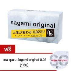 ส่วนลด สินค้า Sagami Original L Size 02 12 ชิ้น แถม Sagami Original ถุงยางบาง 02 1 ชิ้น