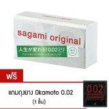 ซื้อ Sagami Original ถุงยางบาง 02 12ชิ้น เเถม ถุงยาง Okamoto 02 1ชิ้น ใหม่ล่าสุด