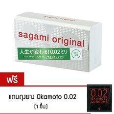 โปรโมชั่น Sagami Original ถุงยางบาง 02 12ชิ้น เเถม ถุงยาง Okamoto 02 1ชิ้น กรุงเทพมหานคร