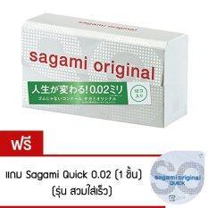 ขาย Sagami Original ถุงยางบาง 02 12ชิ้น เเถม ถุงยาง Sagami Original Quick 1 ชิ้น ถูก กรุงเทพมหานคร