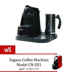SAGASO เครื่องชงกาแฟ พร้อมเครื่องทำฟองนม - สีดำ แถม SAGASO เครื่องชงกาแฟ รุ่น CN-Z01-002 - สีแดง