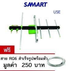 ราคา Samart เสาอากาศดิจิตอล ยี่ห้อ สามารถ รุ่น 5E แถมสายยาว 10เมตร ถูก