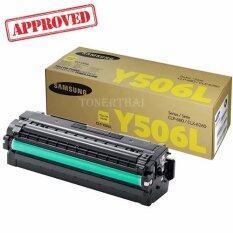 ขาย Samsung Clt Y506L Yellow ใช้กับเครื่องรุ่น Clp 680Nd Dw Clx 6260Nd Fd Fr Fw หมึกแท้ รับประกันศูนย์ Samsung ถูก