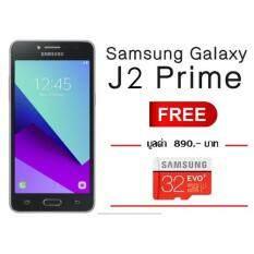 ซื้อ Samsung Galaxy J2 Prime 8Gb Black Free Mem32Gb ออนไลน์ ถูก