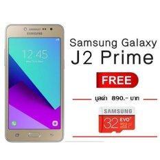 Samsung Galaxy J2 Prime 8GB Free Mem 32GB(GOLD)