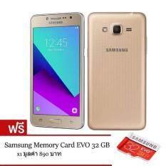 "Samsung J2 Prime Ram1/Rom8 5"" แถม memory card 32GB"