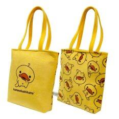 San-X กระเป๋า คาโมะ (สีเหลือง).