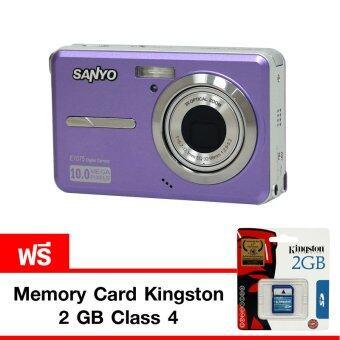 SANYO กล้องดิจิตอล รุ่น VPC-E1075 (สีม่วง) แถมฟรี Memory card Kingston 2 GB