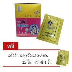 ราคา Scully Anti Lice Shampoo For Pediculosis Capitis สคัลลี่ สคัลลี่ แชมพูกำจัดเหาและไข่เหา ขนาด20มล จำนวน 12ซอง แถมฟรี 1ซอง เป็นต้นฉบับ