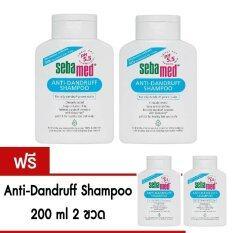 ขาย ซื้อ ออนไลน์ Sebamed Anti Dandruff Shampoo 200 Ml ขวด ซื้อ 2 แถม 2