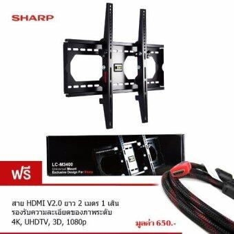 SHARP ขาแขวนทีวี LCDLED TV 32 - 60 นิ้ว แบบก้มหน้าจอได้ รุ่น LC-M3400 (ฟรีสาย HDMI V2.0 ยาว 2 เมตร 1 เส้น)