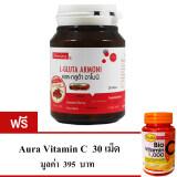 ขาย Shining L Gluta Armoni แอล กลูต้า อาโมนิ อาหารเสริม เร่งผิวขาว 30 เม็ดX1 กระปุก แถมฟรี Aura Bio Vitamin C 30 เม็ด ใหม่