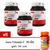 ส่วนลด Shining L Gluta Armoni แอล กลูต้า อาโมนิ อาหารเสริม เร่งผิวขาว 30 เม็ดX3 กระปุก แถมฟรี Aura Bio Vitamin C 30 เม็ด ไทย