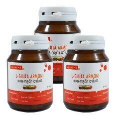 ขาย Shining L Gluta Armoni แอล กลูต้า อาโมนิ อาหารเสริมเร่งผิวขาว บรรจุ 30 เม็ด 3 ขวด ราคาถูกที่สุด