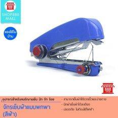 ซื้อ Shop888Mall จักรเย็บผ้าแบบพกพา สีฟ้า ใน Thailand