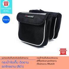 ขาย ซื้อ Shop888Mall กระเป๋าจัดเก็บ ติดอานรถจักรยาน สีดำ ใน ปทุมธานี