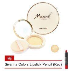 ขาย Sivanna Colors แป้งดินน้ำมันผสมน้ำแร่ Mineral Bounce Up Jelly Pack No 01 ผิวขาว แถมฟรี Sivanna Colors Lipstick Pencil Red ออนไลน์ ใน Thailand