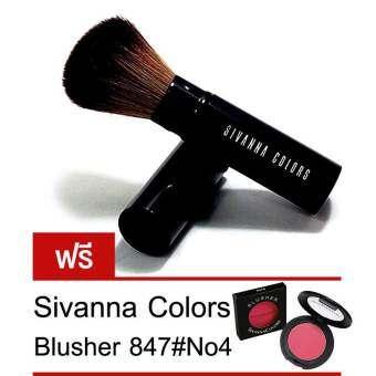 Sivanna Colors แปรงบลัชเชอร์ No.21 (Black) แถมฟรี Sivanna Colors Brusher 847 No.4-