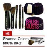 ซื้อ Sivanna Secret Brush Musts Set ชุดแปรงแต่งหน้า ครบเซ็ต Black แถมฟรี Sivanna Colors Brush Br 21 Silver Sivanna เป็นต้นฉบับ