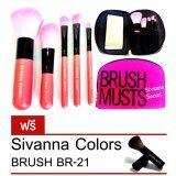 ราคา Sivanna Secret Brush Musts Set ชุดแปรงแต่งหน้า ครบเซ็ต Pink แถมฟรี Sivanna Colors Brush Br 21 กรุงเทพมหานคร