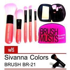 Sivanna Secret Brush Musts Set ชุดแปรงแต่งหน้า ครบเซ็ต Pink แถมฟรี Sivanna Colors Brush Br 21 กรุงเทพมหานคร