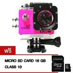 SJCAM SJ4000 Wi-Fi - Pink (แถมฟรี Micro SD Card 16GB Class10)