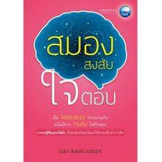 ราคา สมองสงสัย ใจตอบ Dmg Books Thailand