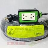 ขาย Smarter ปลั๊กต่อพ่วง สายไฟยาว 50 เมตร รุ่น Pec50 2 10A รุ่นประหยัด ออนไลน์ ใน กรุงเทพมหานคร