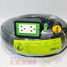 ขาย Smarter ปลั๊กต่อพ่วง สายไฟยาวพิเศษ 100 เมตร รุ่น Pec100 2 10A รุ่นประหยัด ออนไลน์ กรุงเทพมหานคร